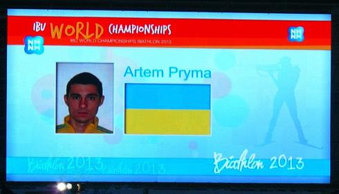 Артём Прима