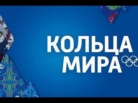 Бьорндален, Домрачева, Плющенко иЛипницкая приняли участие всъемках официального фильма Сочи