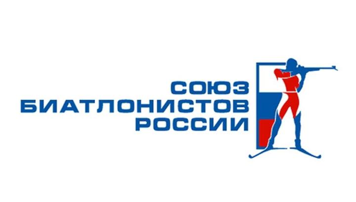 Утвержден состав сборнойРФ побиатлону для подготовки ксезону 2017-18