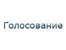 Голосование на сайте www.biathlonworld.com.ua