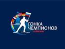 Биатлонная Гонка Чемпионов 2013 года в Москве